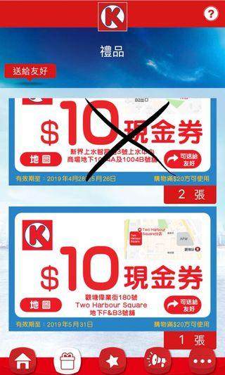 Circle K coupon - Kwun tong