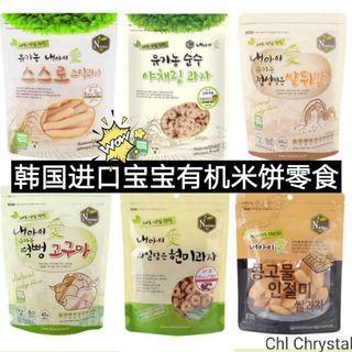 ❤现货❤ 韩国有机宝宝米饼零食
