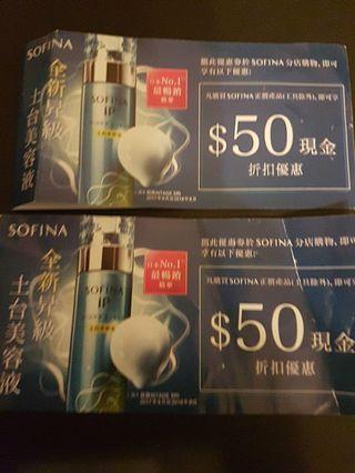 Sofina$50折扣優惠Coupon 每張$5 到期日:7月31日