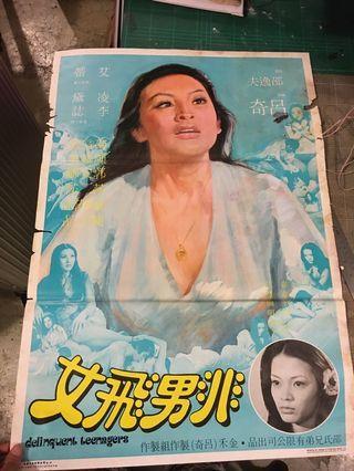 1978年電影🎬非男飛女海報,有破損。