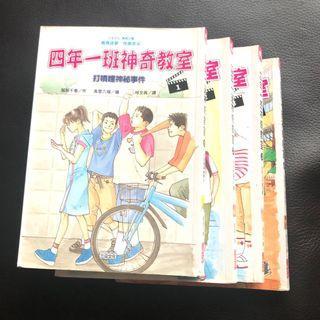 《二手書出清》四年一班神奇教室 1 -4 冊~兒童文學 兒童小說 兒童故事 青少年文學