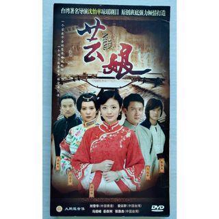 DVD Yun Niang