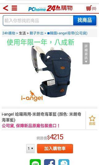 韓國i-Angel 背巾 腰凳