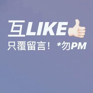 互like
