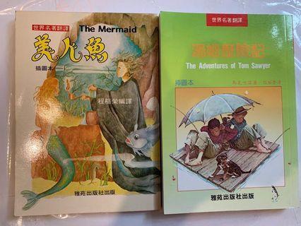 世界名著:美人魚和湯姆歷險記 九成九新 ,無摺痕,無畫花。兩本HK$30。