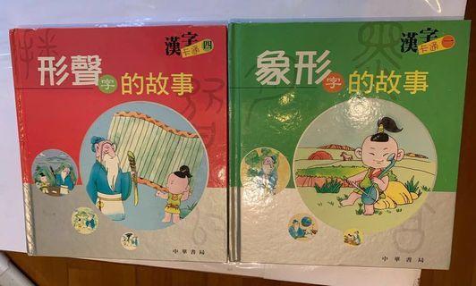 象形字的故事和形聲字的故事 硬皮書, 無摺痕,無畫花。 每本HKD25