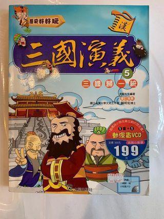 三國演義漫畫,無摺痕,無畫花。每本HK$30