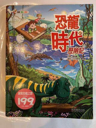 恐龍時代歷險記漫畫,無摺痕,無畫花。每本HK$15