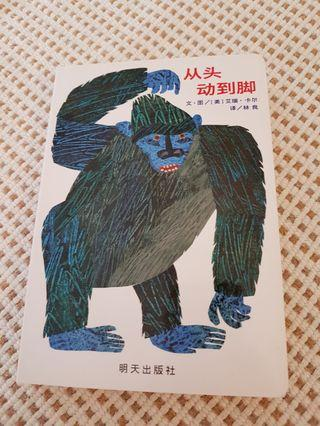🚚 Eric Carle Chinese Board books for babies and toddlers