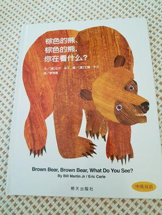 Eric Carle Brown bear what do you see