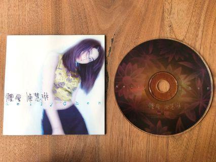 (包郵) 陳慧琳 體會 (1997) #裸碟 CD唱片