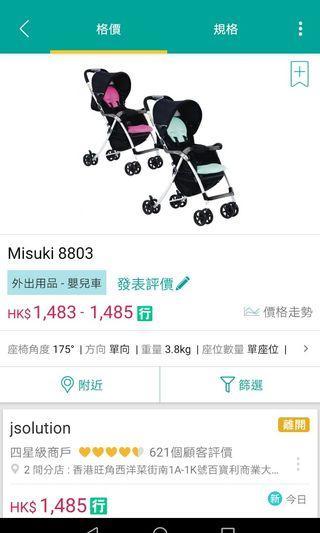 (全新連盒未拆過) Misuki BB車