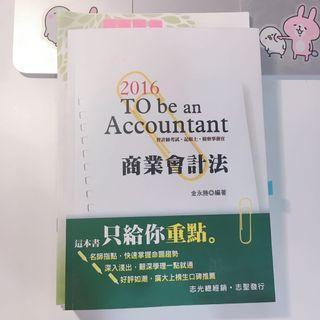 🚚 [二手]商業會計法 課本+版書+總複習課程版書