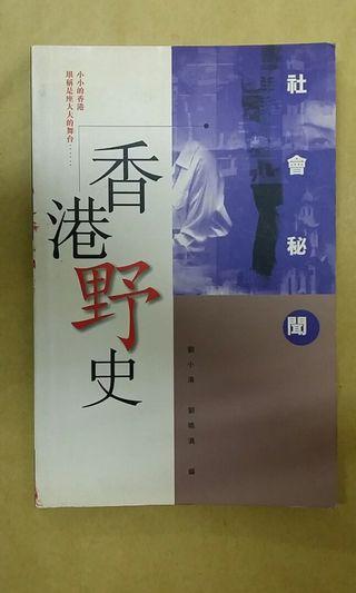 💖歷史書籍:香港野史~社會秘聞💖