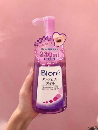 Biore卸妝油
