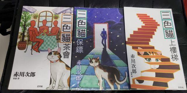 三色貓 小說 茶會/保鏢/上樓梯