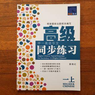 Sec 1 HCL assessment book higher chinese 1A sap