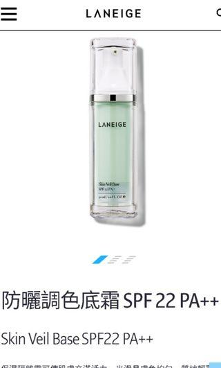 Laneige skill veil base(green)