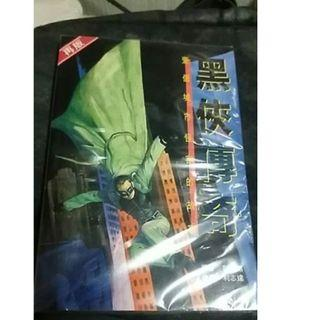 黑俠再版1本換1本中華英雄數碼復刻前傳39.