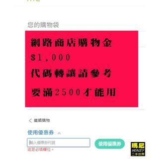 至7月7日截止只有一個HTC網路商店購物金$1,000代碼轉讓