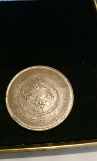 大清古铜币