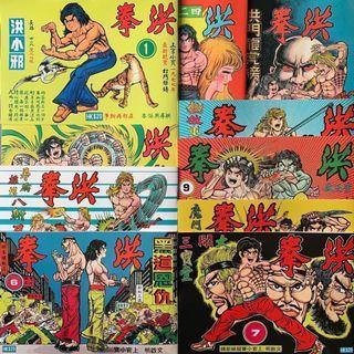 《復刻洪拳》薄裝漫畫-  上官小寶 出版。港漫經典,高收藏價值。每期包括2張貼紙有『連環八腿現特價全套13期齊