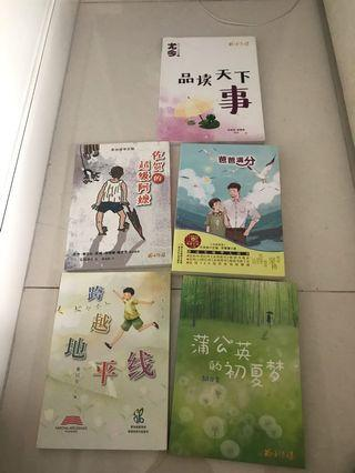Secondary school Chinese Story Books