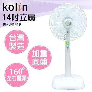 🆕 台灣製造風扇【Kolin歌林】🍉14吋立扇