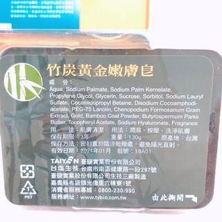 竹炭黃金嫩膚皂