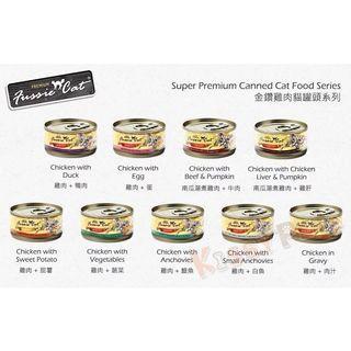 24 x Fussie Cat Super Premium Chicken canned food