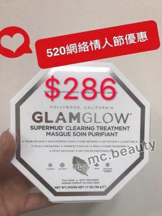 Glamglow Supermud 白罐面膜50g (正貨)
