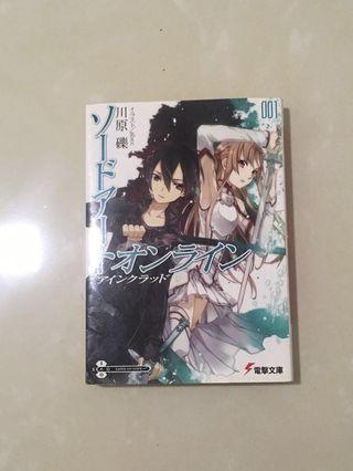 🚚 Sword Art Online Light Novel — 01 (JP)