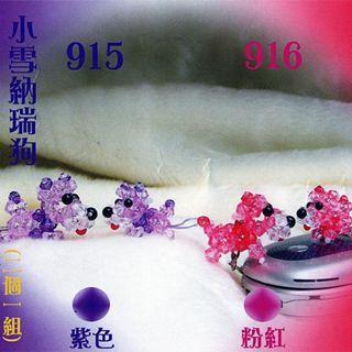 人造水晶手作串珠-小雪納瑞狗(2入-鑰匙圈+吊飾)