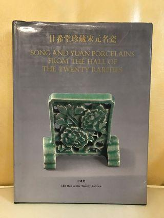 1988廿希堂珍藏宋元名瓷