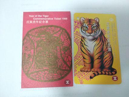 MTR 1998 虎年紀念票