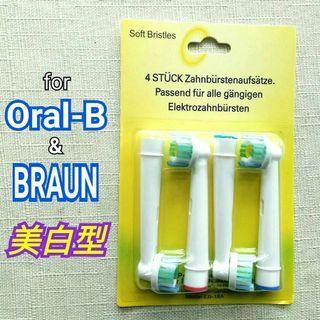 📮包郵 Oral-B 電動牙刷美白型代用刷頭 3D white EB18 Oral B electric Toothbrush heads generic Braun