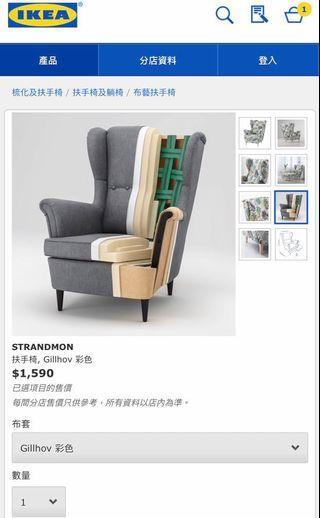 IKEA 單座位扶手椅