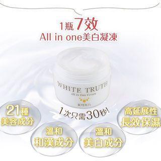 White Truth All-in-one Cream