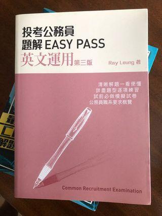 投考公務員 英文運用 題解EASY PASS