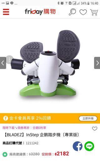 二手踏步機