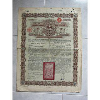 1896 Qing Chinese Imperial Government Gold £50 Document.