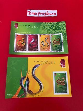 香港郵票-蛇年小型張各一張