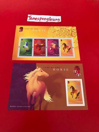 香港郵票-馬年小型張各一張