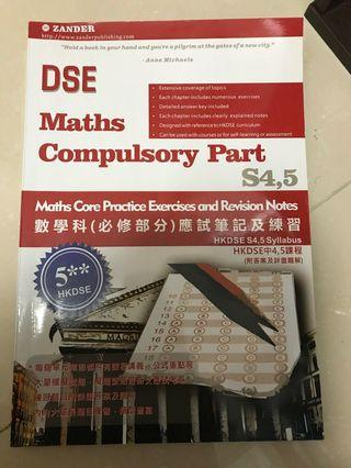 DSE maths compulsory part practice exercises & revision notes S4,5