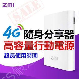 ZMI 紫米 4G 口袋 WIFI 分享器 無線 熱點 高速 寬頻 AP 網路 IP 路由器 高容量 行動電源 USB 網卡 隨身基地台 台灣之星 中華 遠傳 台灣大哥大 LTE 日本 美國 pocket router power bank