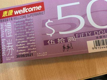 Wellcome 惠康超級市場現金禮卷