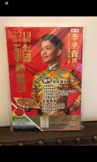 平 平 平 全新 2019 豬年運程 李丞責博士一本