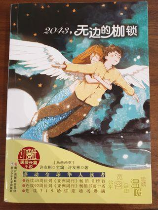 🚚 Chinese story book- teens