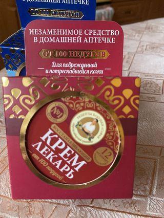 🚚 俄羅斯老奶奶修復乳霜100ml