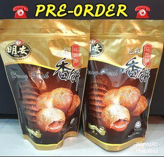 🚚 MING AN HEONG PEAH 明安香饼 aka 马蹄酥👍‼